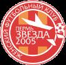 Zvezda 2005 Perm 女子