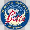 Okayama Yunogo Belle femminile