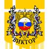 Dinamo-Viktor